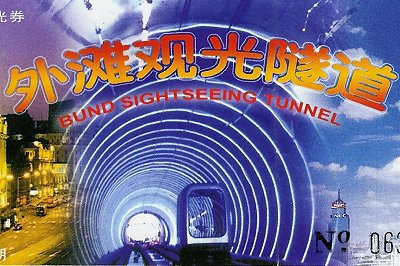 The ticket for the Bund Sightseeing Tunnel